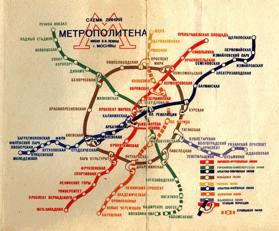 Схема метро Москвы семидесятых годов