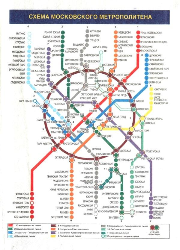 Схема метро Москвы девяностых годов